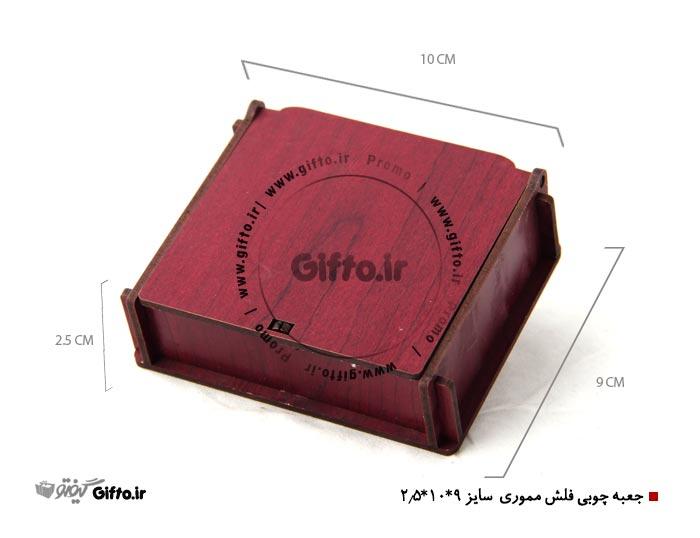جعبه چوبی هدیه مناسب برای فلش مموری و جاکلیدی