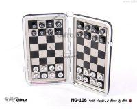 شطرنج مسافرتی بهمراه جعبه و کیف چرمی
