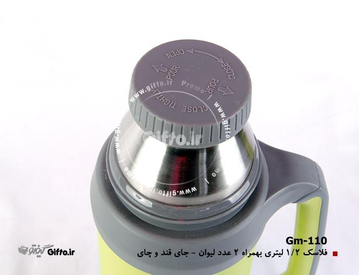 فلاسک مسافرتی gm110 - 1200 سی سی