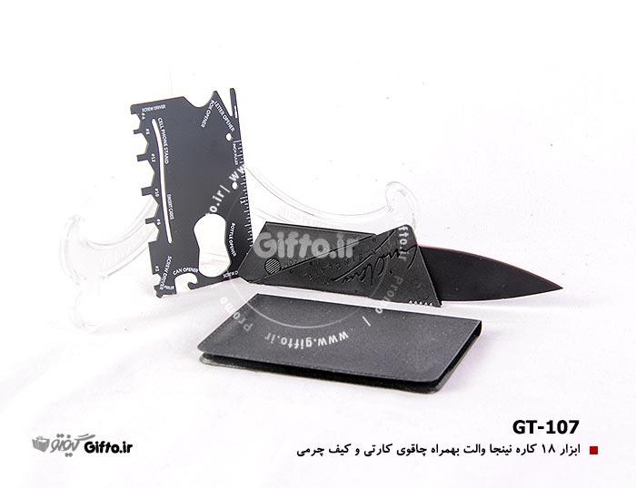 ست نینجاوالت و چاقو کارتی ابزار تبلیغاتی کد 107