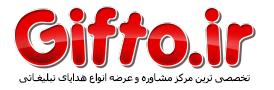 هدایای تبلیغاتی گیفتو