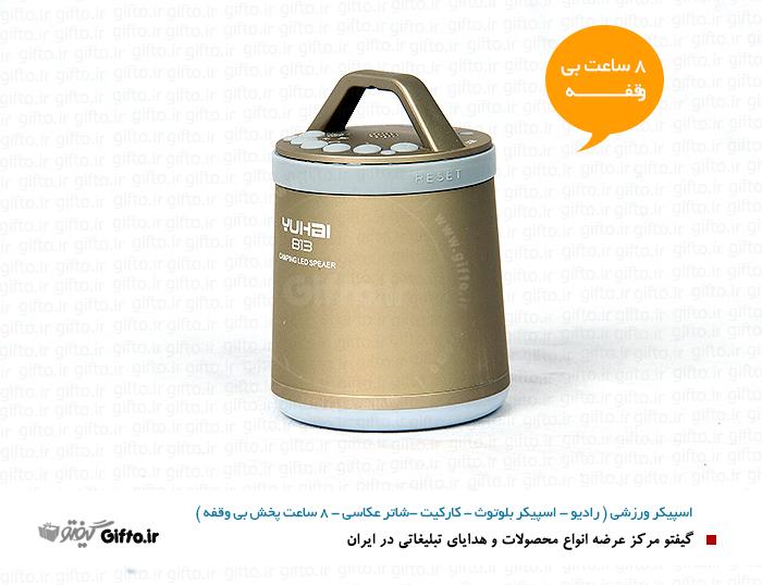 اسپیکر بلوتوثی ورزشی هدیه تبلیغاتی خاص و جدید کد 964