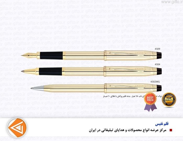 قلم روکش طلای CENTURY-هدایای نفیس