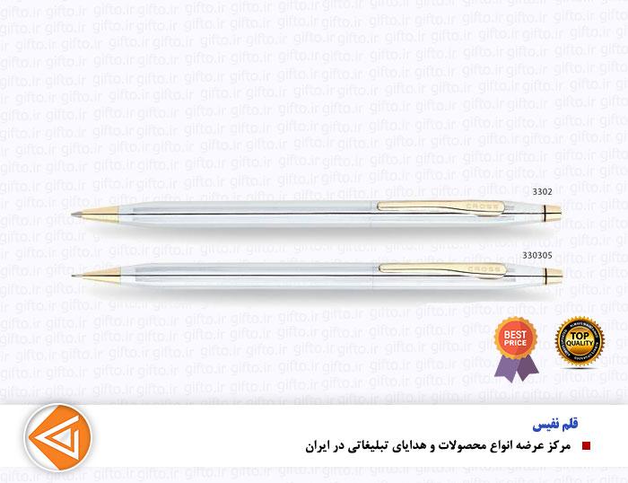 قلم بدنه کروم CENTURY کراس-هدایای تبلیغاتی