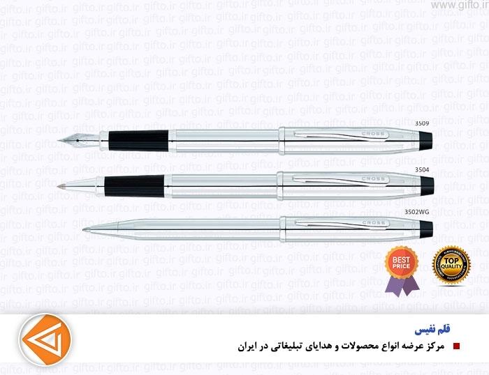 قلم کروم براقCENTURY کراس-هدایای تبلیغاتی
