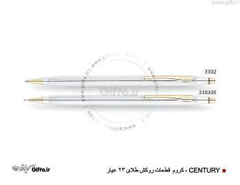 قلم Century کروم روکش طلا کراس
