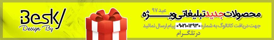 هدایای تبلیغاتی جدید ویژه عید 97