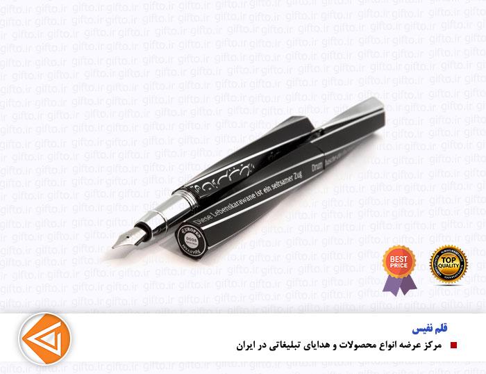 قلم نفیس خیام