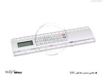 ماشین حساب خط کش G35