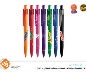 خودکار پلاستیکی 267 لچه پن-lecce pen