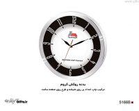 ساعت دیواری 5166B