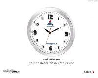 ساعت دیواری 5166C