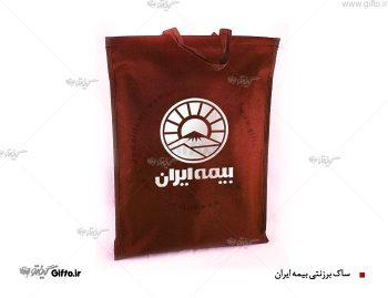 ساک برزنتی بیمه ایران