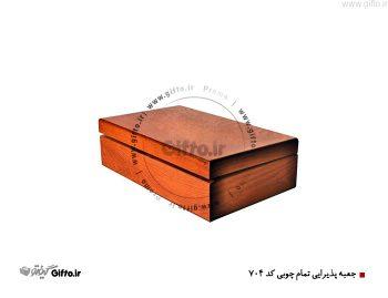 جعبه پذیرایی آمیرا 704