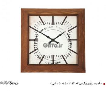 ساعت دیواری چوبی نقیس 114