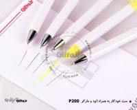ست خودکار و اتود مناسب p200