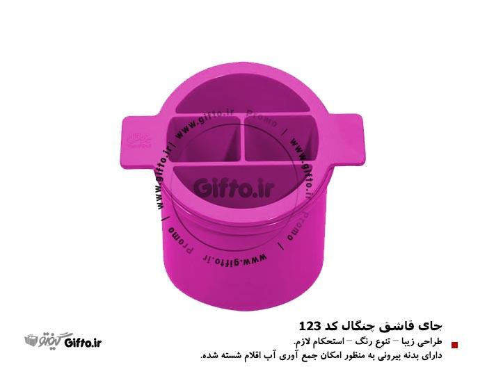جای قاشق و چنگال پلاستیکی کد 123
