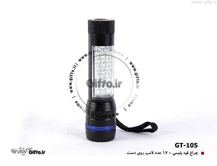 چراغ قوه پلیسی فلزی - گیفتو - GT105