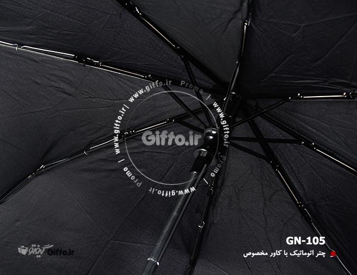 چتر تبلیغاتی اتوماتیک GN105