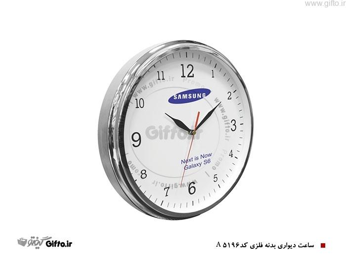 ساعت دیوای فلزی تبلیغاتی 5196 A