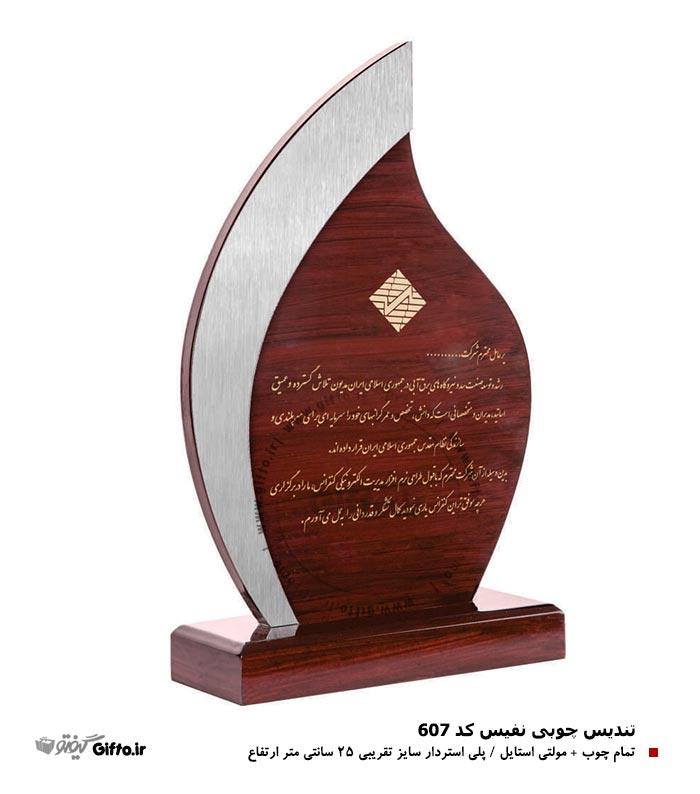 تندیس چوبی هدایای تبلیغاتی گیفتو