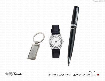 ست هدیه 3 تکه مدیریتی 7014