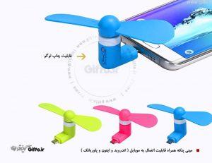 مینی پنکه همراه مخصوص موبایل