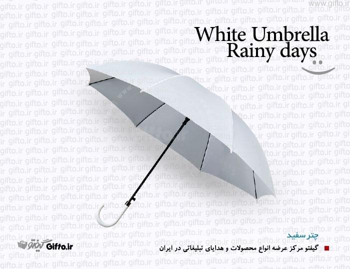 چتر تبلیغاتی چتر سفید چاپ چتر چاپ روی چتر تبلیغات روی چتر