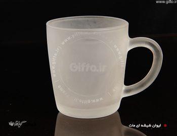 لیوان شیشه ای مات تبلیغاتی