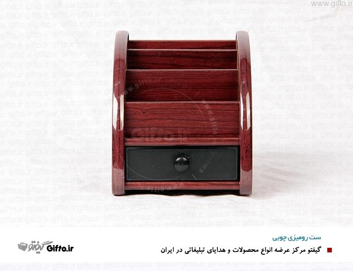 جای خودکار کشودار رومیزی چوبی 3-968 ست رومیزی چوبی