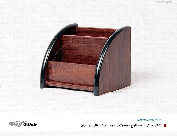 جای خودکار و کارت رومیزی چوب ست رومیزی چوبی5-968