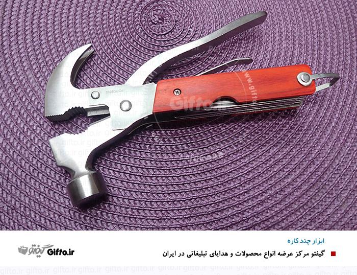 ابزار چندکاره کد 505 ابزار چندکاره تبلیغاتی کد 505