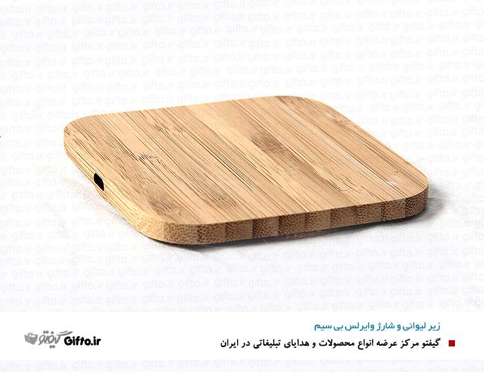 زیر لیوانی شارژر دار چوبی وایرلس 962 هدیه تبلیغاتی جدید