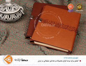 تقویم و سررسید سال 1396 چاپ تقویم رومیزی چاپ سررسید اختصاصی