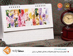 تقویم رومیزی 1396 کد 29
