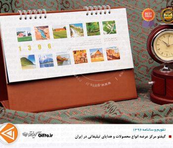 تقویم رومیزی 1396 کد 28