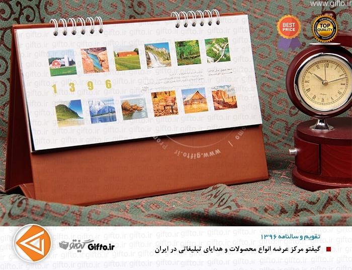 تقویم رومیزی کد 28