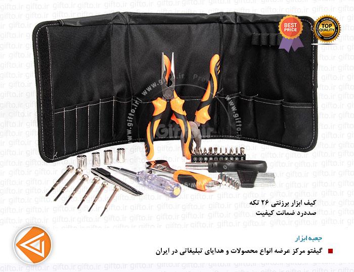 جعبه ابزار تبلیغاتی کد S26 هدایای تبلیغاتی جدید