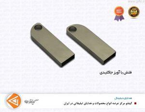 فلش مموری فلزی D42 - فلش مموری تبلیغاتی چاپ فلش مموری فروش فلش مموری تبلیغاتی هدایای تبلیغاتی