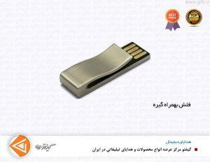 فلش مموری کلیپسی D43 - فلش مموری تبلیغاتی چاپ فلش مموری فروش فلش مموری تبلیغاتی هدایای تبلیغاتی