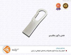 فلش مموری فلزی D46 - فلش مموری تبلیغاتی چاپ فلش مموری فروش فلش مموری تبلیغاتی هدایای تبلیغاتی