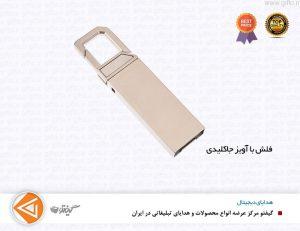 فلش مموری فلزی D47 - فلش مموری تبلیغاتی چاپ فلش مموری فروش فلش مموری تبلیغاتی هدایای تبلیغاتی
