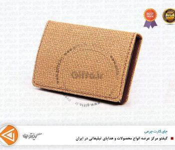 جای کارت چرمی جاکارتی چرمی کیف کارت اعتباری کیف عابر بانک هدایای تبلیغاتی