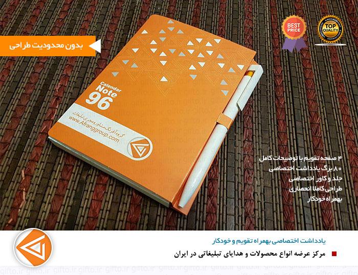 دفترچه یادداشت تبلیغاتی بهمراه تقویم کد CN