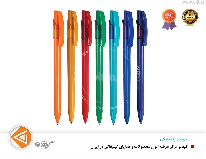 خودکار پلاستیکی لوتوس