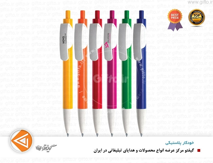 خودکار پلاستیکی لچه پن 202-lecce pen