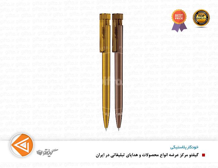 senator-pen-2480