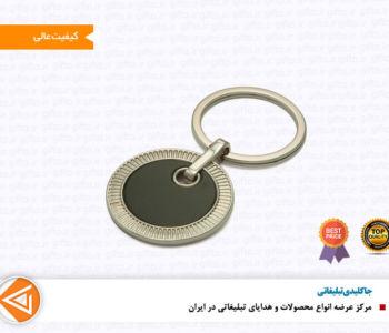 جاکلیدی فلزی تبلیغاتی-هدایای تبلیغاتی