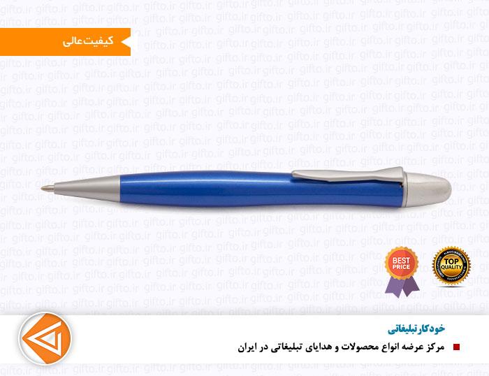 خودکار ملودی 55- خودکار تبلیغاتی