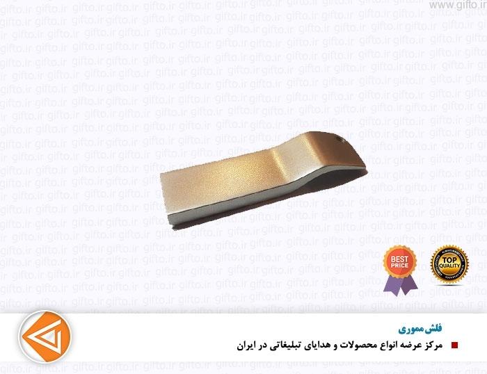 فلش مموری فلزی d48-فلش مموری تبلیغاتی